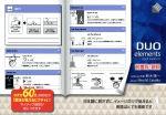 【中古】 DUO elements 前置詞/副詞 /鈴木陽一(著者) 【中古】afb