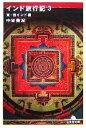 【中古】 インド旅行記(3) 東・西インド編 幻冬舎文庫/中谷美紀【著】 【中古】afb