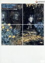 【中古】 ユーリ・ノルシュテイン作品集 /ユーリ・ノルシュテイン 【中古】afb