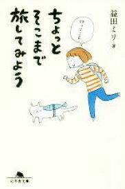 【中古】 ちょっとそこまで旅してみよう 幻冬舎文庫/益田ミリ(著者) 【中古】afb