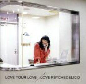 【中古】 LOVE YOUR LOVE(通常盤) /LOVE PSYCHEDELICO 【中古】afb