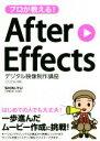 【中古】 プロが教える!After Effectsデジタル映像制作講座 CC/CS6対応 /SHIN−YU(著者) 【中古】afb