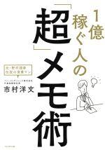 【中古】 1億稼ぐ人の「超」メモ術 /市村洋文(著者) 【中古】afb