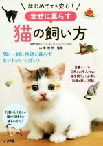 【中古】 はじめてでも安心!幸せに暮らす猫の飼い方 /山本宗伸(その他) 【中古】afb