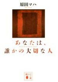 【中古】 あなたは、誰かの大切な人 講談社文庫/原田マハ(著者) 【中古】afb