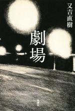 【中古】 劇場 /又吉直樹(著者) 【中古】afb