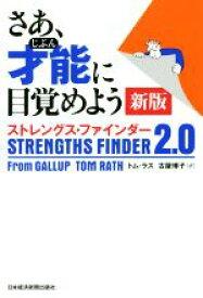 【中古】 さあ、才能に目覚めよう 新版 ストレングス・ファインダー2.0 /トム・ラス(著者),古屋博子(訳者) 【中古】afb
