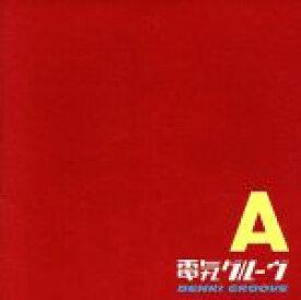【中古】 A /電気グルーヴ 【中古】afb