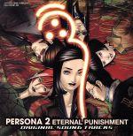 【中古】 「ペルソナ2罰」オリジナルサウンドトラックス〈完全収録盤〉 /(オリジナル・サウンドトラック),T.KURA 【中古】afb