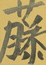【中古】 新藤兼人アンソロジー(2) /新藤兼人 【中古】afb