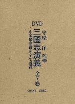 【中古】 三国志演義 /守屋洋(監修) 【中古】afb