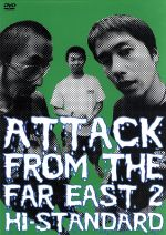 【中古】 ATTACK FROM THE FAR EAST II /Hi−STANDARD 【中古】afb