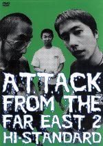 【中古】 ATTACK FROM THE FAR EAST II /Hi−STANDARD 【中古】afb