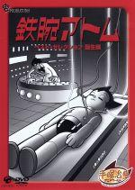 【中古】 鉄腕アトム ベストセレクション「誕生編」 /(アニメーション) 【中古】afb