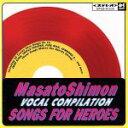 【中古】 子門真人 VOCAL COMPILATION SONGS FOR HEROES /子門真人 【中古】afb