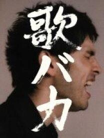 【中古】 歌バカ Ken Hirai 10th Anniversary Complete Single Collection '95−'05(初回生産限定版) 【中古】afb