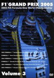【中古】 F1グランプリ 2005 VOL.3 Rd.14〜Rd.19 /(モータースポーツ) 【中古】afb
