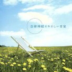 【中古】 自律神経にやさしい音楽 /(ヒーリング),牧野真理子(監修) 【中古】afb
