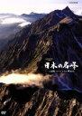 【中古】 ハイビジョン特集 日本の名峰 DVD−BOX /(趣味/教養) 【中古】afb