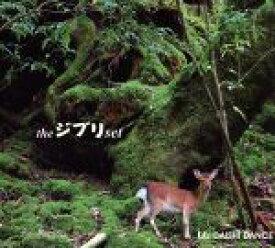 【中古】 the ジブリ set /DAISHI DANCE 【中古】afb