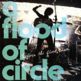 【中古】 Before the flood three /a flood of circle 【中古】afb