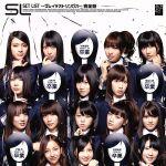 【中古】 SET LIST〜グレイテストソングス〜完全盤 /AKB48 【中古】afb