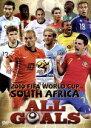 【中古】 2010 FIFA ワールドカップ 南アフリカ オフィシャルDVD オール・ゴールズ /スポーツ,(サッカー) 【中古】afb
