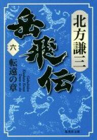 【中古】 岳飛伝(六) 転遠の章 集英社文庫/北方謙三(著者) 【中古】afb