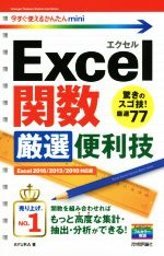 【中古】 Excel関数厳選便利技 Excel2016/2013/2010対応版 今すぐ使えるかんたんmini/AYURA(著者) 【中古】afb