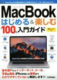 【中古】 MacBookはじめる&楽しむ100%入門ガイド /小原裕太(著者) 【中古】afb