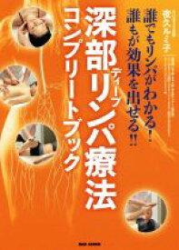 【中古】 深部リンパ療法コンプリートブック 誰でもリンパがわかる!誰もが効果を出せる!! /夜久ルミ子(著者) 【中古】afb