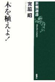 【中古】 木を植えよ! 新潮選書/宮脇昭【著】 【中古】afb