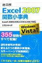 【中古】 超図解 Excel 2007関数小事典 Excel 2000/2002/2003/2007対応 超図解シリーズ/エクスメディア【著】 …