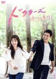 【中古】 ドクターズ〜恋する気持ち DVD−BOX1 /キム・レウォン,パク・シネ,ユン・ギュンサン 【中古】afb