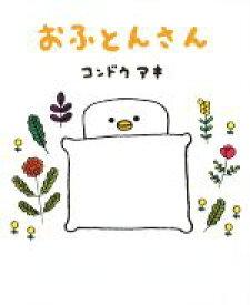 【中古】 おふとんさん ぴっかぴかえほん/コンドウアキ(著者) 【中古】afb