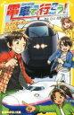 【中古】 電車で行こう! 黒い新幹線に乗って、行先不明のミステリーツアーへ 集英社みらい文庫/豊田巧(著者),裕龍…
