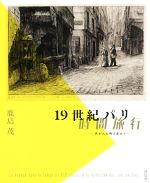 【中古】 19世紀パリ時間旅行 失われた街を求めて /鹿島茂(著者) 【中古】afb