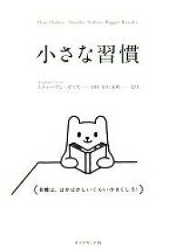 【中古】 小さな習慣 /スティーヴン・ガイズ(著者),田口未和(訳者) 【中古】afb