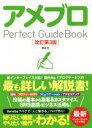 【中古】 アメブロPerfect GuideBook 改訂第3版 /榎本元(著者) 【中古】afb