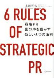 【中古】 戦略PR 世の中を動かす新しい6つの法則 6 RULES OF STRATEGIC PR /本田哲也(著者) 【中古】afb