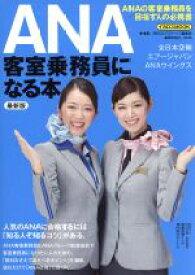 【中古】 ANA客室乗務員になる本 最新版 イカロスMOOK/月刊「エアステージ」編集部(編者) 【中古】afb