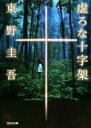 【中古】 虚ろな十字架 光文社文庫/東野圭吾(著者) 【中古】afb