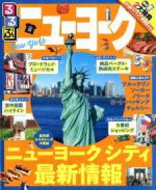 【中古】 るるぶ ニューヨーク るるぶ情報版/JTBパブリッシング(その他) 【中古】afb