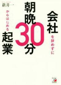 【中古】 会社を辞めずに朝晩30分からはじめる起業 /新井一(著者) 【中古】afb