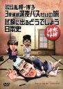 【中古】 水曜どうでしょう 第25弾 「5周年記念特別企画 札幌〜博多3夜連続深夜バスだけの旅/試験に出るどうでし…