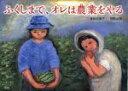 【中古】 ふくしまで、オレは農業をやる /藤倉紀美子(著者),菅野伝授 【中古】afb