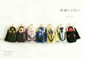 【中古】 刺繍とがま口 /樋口愉美子(著者) 【中古】afb