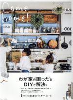 """【中古】 Come home!(vol.48) わが家の""""困った""""をDIYで解決! 私のカントリー/主婦と生活社(その他) 【中古】afb"""