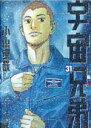 【中古】 宇宙兄弟(31) モーニングKC/小山宙哉(著者) 【中古】afb