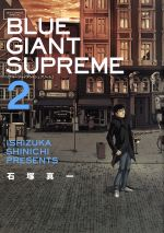 【中古】 BLUE GIANT SUPREME(2) ビッグCスペシャル/石塚真一(著者) 【中古】afb